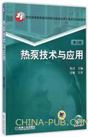 热泵技术与应用(第2版)