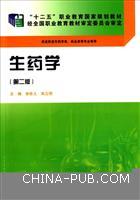生药学-(第二版)