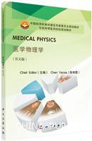 医学物理学-(英文版)