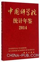2014-中国科学院统计年鉴