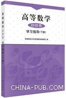 高等数学经管类学习指导-(下册)