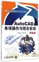AutoCAD单项操作与综合实训(第2版)
