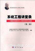 系统工程讲堂录-中国航天系统科学与工程研究院研究生教程-(第二辑)