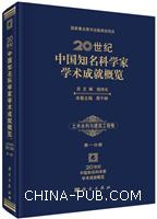 土木水利与建筑工程卷-20世纪中国知名科学家学术成就概览-第一分册