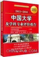 2015-2016中国大学及学科专业评价报告