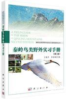 秦岭鸟类野外实习手册(第二版)