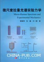 微尺度拉曼光谱实验力学