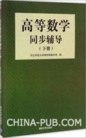 高等数学同步辅导(下册)
