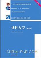 材料力学(第3版)(彩色版)