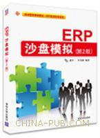 ERP沙盘模拟(第2版)