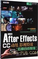 中文版After Effects CC 动漫、影视特效后期合成秘技