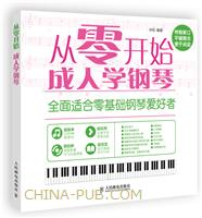 从零开始:成人学钢琴