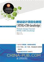 网站设计项目化教程(HTML CSS JavaScript)