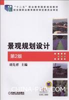 景观规划设计(第2版)