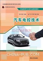 汽车电控技术 职业教育汽车类专业规划教材