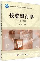 投资银行学(第三版)