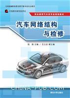 汽车网络结构与检修 职业教育汽车类专业规划教材
