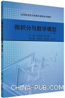 微积分与数学模型-(下册)