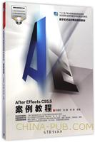 Afer Effects CS5.5案例教程