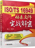 ISO/TS 16949体系文件实战解密