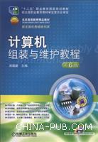 计算机组装与维护教程-第6版