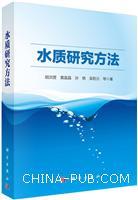 水质研究方法