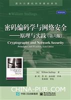 密码编码学与网络安全――原理与实践(第六版)