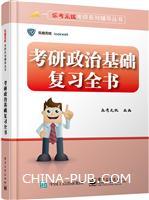 考研政治基础复习全书(含附件1份)