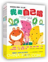 咕呱咕呱小青蛙(幼儿版)(1-4册)