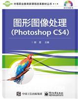 图形图像处理(Photoshop CS4)
