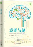 意识与脑:一个还原论者的浪漫自白[图书]