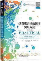 投资组合绩效测评实用方法(原书第2版)(正文黑白印刷)[图书]