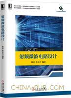 (特价书)射频微波电路设计