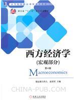 西方经济学(宏观部分) (第4版)