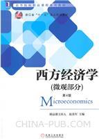 西方经济学(微观部分) (第4版)