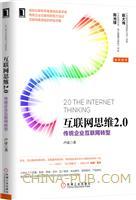 (特价书)互联网思维2.0:传统企业互联网转型