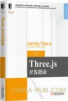 (特价书)Three.js开发指南