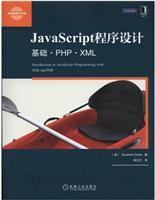 (特价书)JavaScript程序设计:基础・PHP・XML
