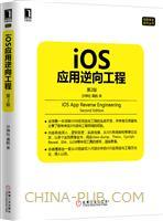 iOS应用逆向工程(第2版)