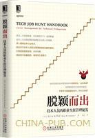 脱颖而出:技术人员的职业生涯管理秘笈
