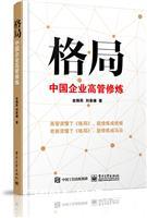 格局――中国企业高管修炼