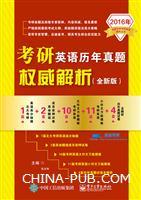 考研英语历年真题权威解析(全新版)