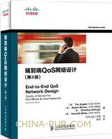 端到端QoS网络设计(第2版)