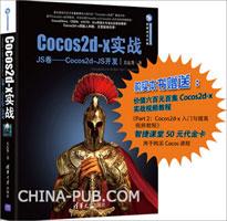 Cocos2d-x实战:JS卷――Cocos2d-JS开发