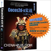 Cocos2d-x实战:Lua卷