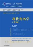现代密码学(第3版)