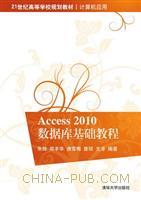 Access 2010数据库基础教程