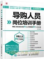 导购人员岗位培训手册――导购人员应知应会的10大工作事项和82个工作小项(实战图解版)