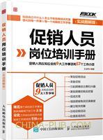 促销人员岗位培训手册――促销人员应知应会的9大工作事项和57个工作小项(实战图解版)