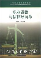职业道德与法律导向单